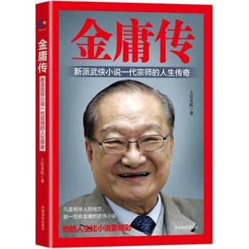 金庸传他的人生比小说更精彩!凡是有华人的地方,就一定有金庸的武侠小说!