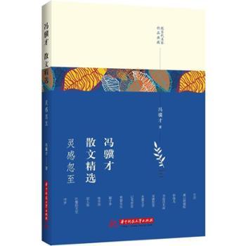 冯骥才散文精选:灵感忽至名家作品