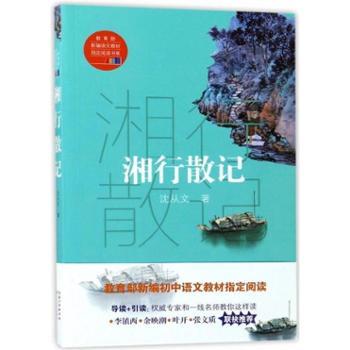 湘行散记文学大师沈从文书写诗意湘西的代表作散文著作