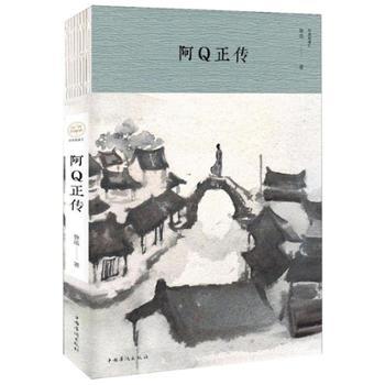 阿Q正传 中国华侨出版社 鲁迅作品