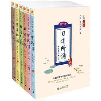 亲近母语 日有所诵 第五版 小学1-6年级全6册