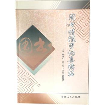 图书情报学论集续编 陈自仁主编 甘肃人民出版社