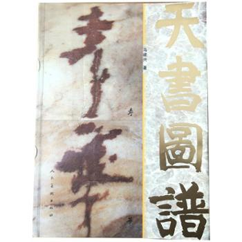天书图谱 中卫黄河卵石中质地细腻、图纹画面美丽且构成奇特的文字值得收藏