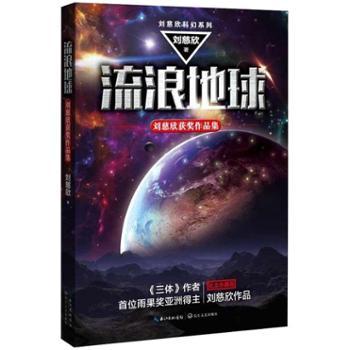 流浪地球:刘慈欣获奖作品集《三体》作者纪念珍藏版