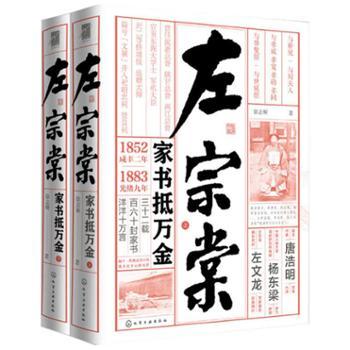 左宗棠:家书抵万金 左宗棠和家人通信的160封家书 (精装上下册)