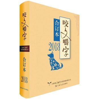 2018年咬文嚼字合订本,新书上架