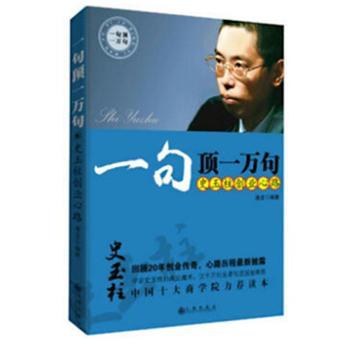 一句顶一万句:史玉柱创业心路 中国十大商学院力荐读本