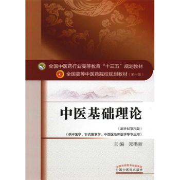 中医基础理论——十三五规划 >教材>研究生/本科/专科教材>医学