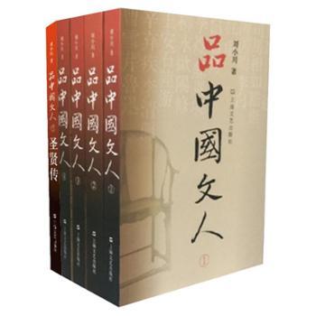 品中国文人 全套5册 1 2 3 4 +《圣贤传》历史有往复,圣贤不退场 刘小川著