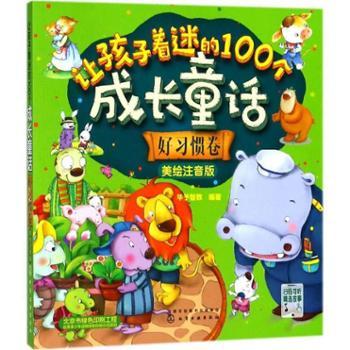 让孩子着迷的100个成长童话:好习惯卷美绘注音版