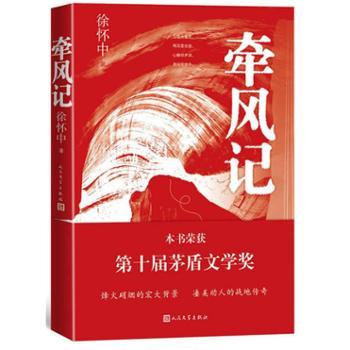 牵风记 第十届矛盾文学奖 既有历史风潮,又有情爱风头