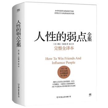 人性的弱点(完整全译本)汇集戴尔卡耐基64篇思想精华