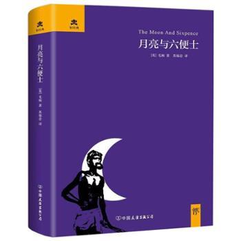 月亮与六便士 青少年版书籍中学生初一七八年级课外阅读读物