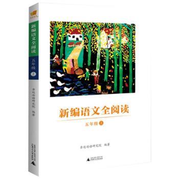 亲近母语新编语文全阅读(五年级上)