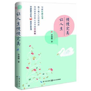 让人生慢慢完美:毕淑敏散文经典 温情疗愈系列 书