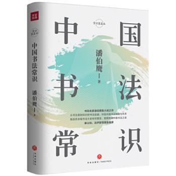 中国书法常识(精装精校典藏版)