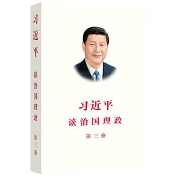 习近平谈治国理政(第三卷)(中文平装)