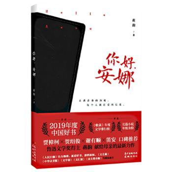 你好,安娜 荣获2019年度中国好书
