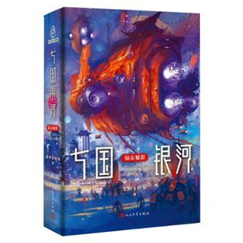 七国银河 宝树 科幻书籍
