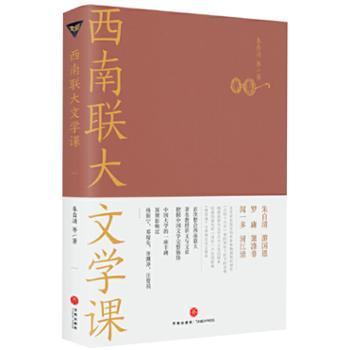 西南联大文学课朱自清