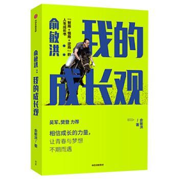 俞敏洪:我的成长观智商+情商+逆商的人生成长书