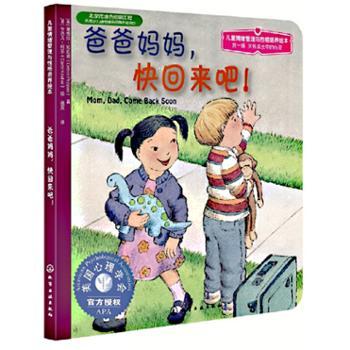 三册绘本:有时我会害怕+让孩子学会说 不+爸爸妈妈快回来吧