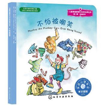 儿童情绪管理与性格培养绘本第八辑:逆商培养(套装全4册,适合3-6岁阅读)