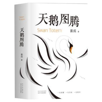 天鹅图腾《狼图腾》作者姜戎暌违16年重磅新作