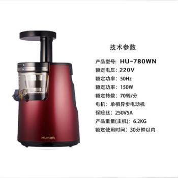 Hurom/惠人 韩国原装进口原汁机/低速榨汁机