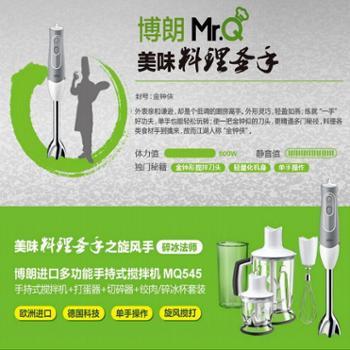 Braun/博朗 多功能料理棒搅拌棒 进口手持家用料理机搅拌机 MQ545