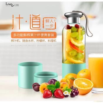 多功能电动榨汁杯 榨汁机迷你便携料理机 汁道果汁杯