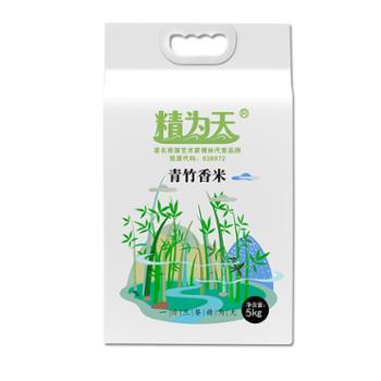 精为天 青竹香米 5kg