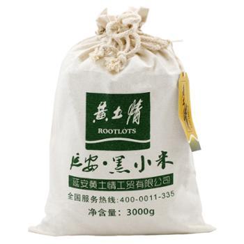 黄土情粗布装黑小米3000g