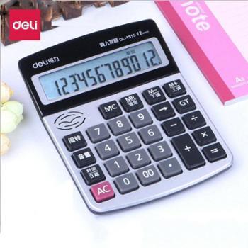 得力计算器1515真人发音12位财务办公桌面办公用计算器