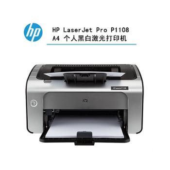 惠普HPP1108黑白激光打印机办公商用家用学生用A4打印机