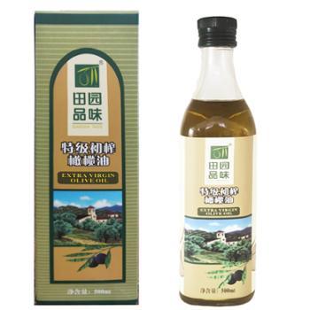 田园品味特级初榨橄榄油500ml绿色A级认证陇南武都特产