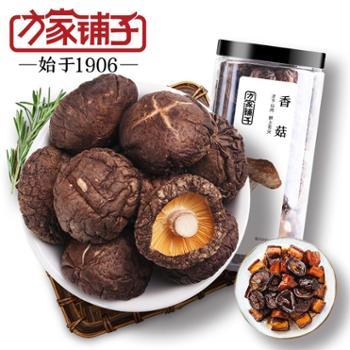 【方家铺子】 香菇 130g