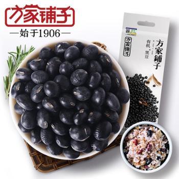 【方家铺子-有机黑豆】东北有机杂粮 有机黑豆 东北黑豆450g/袋