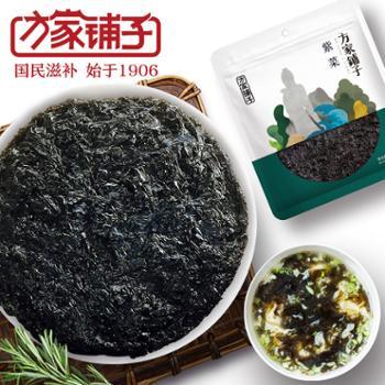 【方家铺子】 紫菜 50g