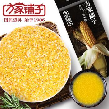 【方家铺子】 有机玉米糁 450g*2