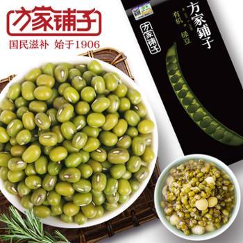【方家铺子】 有机绿豆 500g*2