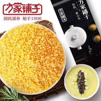 【方家铺子】 有机黄小米 500g*2