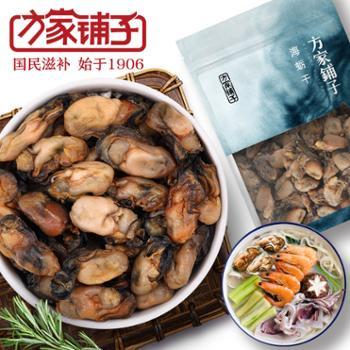 【方家铺子】 海蛎干 150g*2
