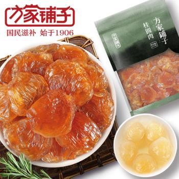 【方家铺子】 桂圆肉 250g