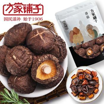 【方家铺子】 香菇 138g*3