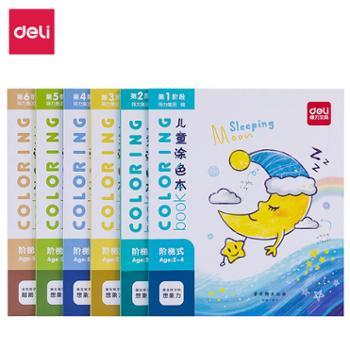 得力(deli)6本装儿童图画填色本小学生涂色本73353