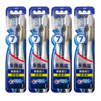 佳洁士全优7效牙刷八支装