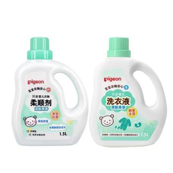 贝亲婴儿洗衣液套装清新果香(1.5L洗衣液MA116+1.5L柔顺剂MA120)