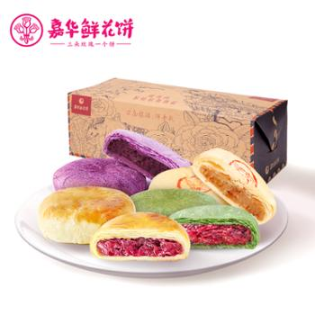 嘉华鲜花饼四口味混合装10枚500g