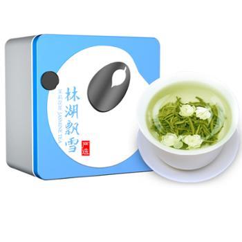【川红茶叶】林湖飘雪浓香型特级茉莉花茶100g/盒